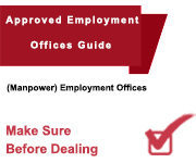 List of (Manpower) Employment Offices