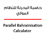 Parallel Bahrainisation Calculator