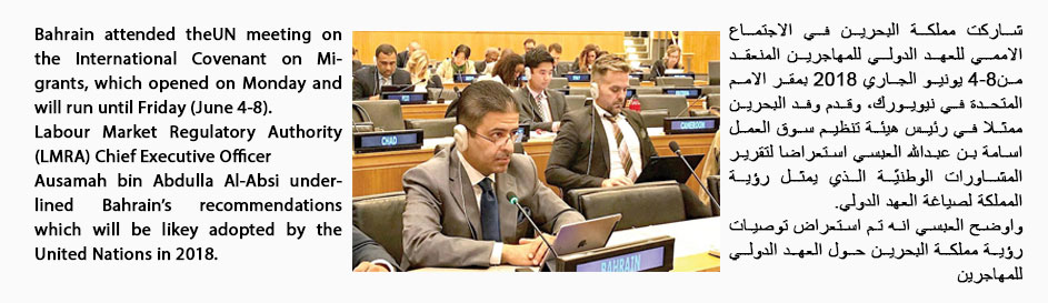 Bahrain Attends key UN Meeting