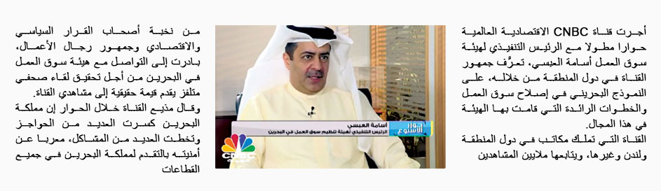 CNBC's Gobal Economic Channel Knows its Viewers on the Bahraini Model of Labor Market Reform